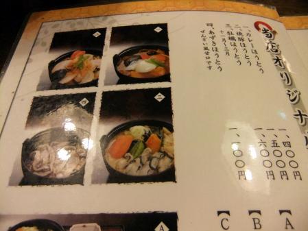 2011_0104ブログ0057