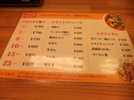 2011_0111ブログ0025