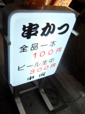 2011_0109ブログ0045