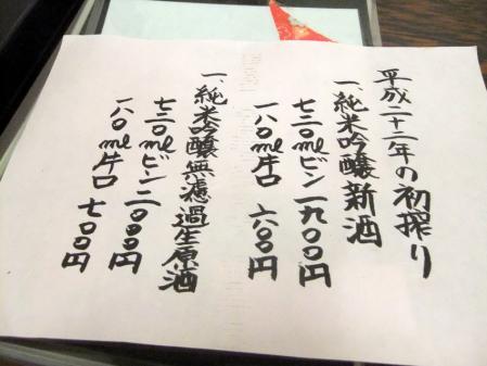 2011_0115ブログ0020