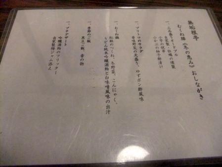 2011_0115ブログ0023