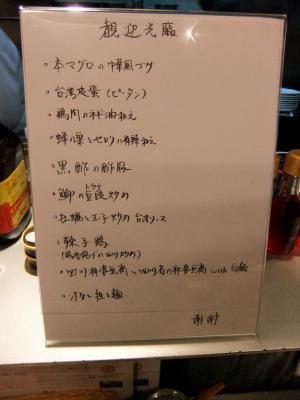 2011_0117ブログ0003