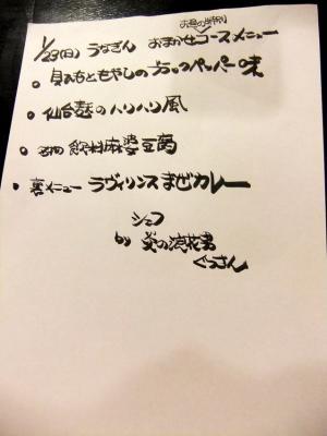 2011_0123ブログ0112