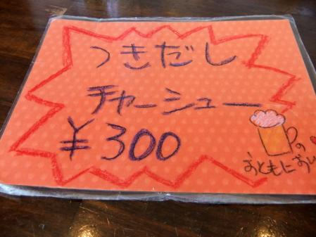 2011_0406ブログ0015