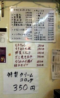 2011_0524ブログ0081
