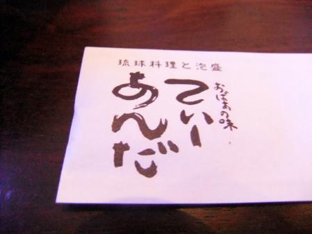 2011_0710ブログ0024