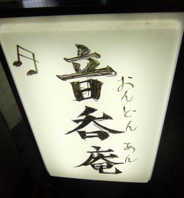 2011_0820ブログ0036