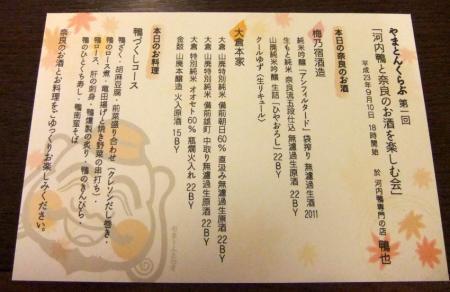 2011_0911ブログ0003