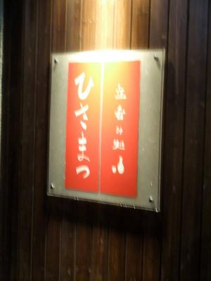 2011_1105ブログ0014