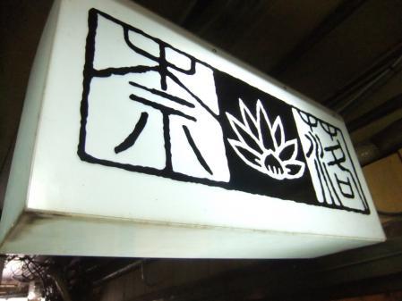 2011_1111ブログ0043