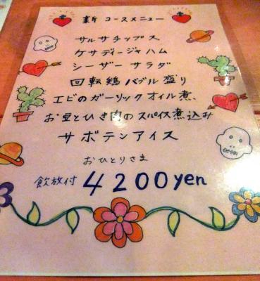 2011_1005ブログ0011