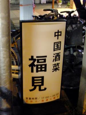 2011_1211ブログ0027