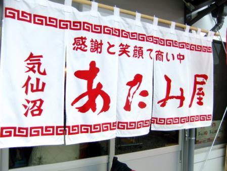 2012_0104ブログ0111