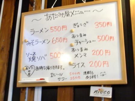 2012_0104ブログ0102