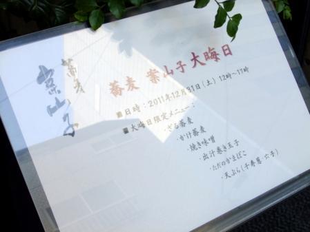 2012_0104ブログ0018-1