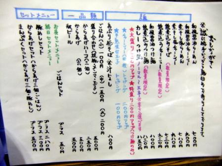 2012_0110ブログ0012