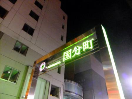2012_0104ブログ0047