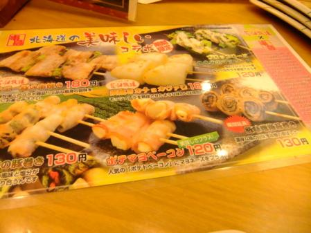2012_0104ブログ0069