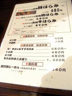 2012_0104ブログ0268
