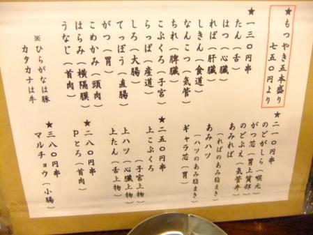2012_0104ブログ0374
