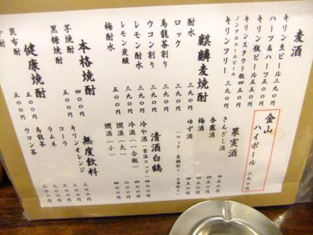 2012_0104ブログ0373