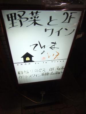 2012_0322ブログ0014