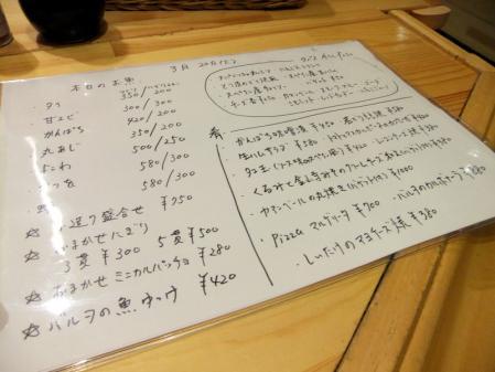 2012_0320ブログ0031