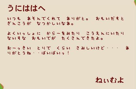 8_14_neimu_5.jpg