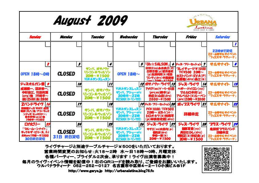 8月_page001
