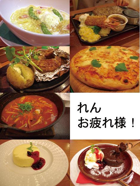 ren4_20091206090523.jpg