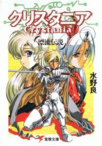 crystania004