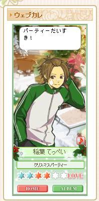 稲葉てっぺいクリスマス小