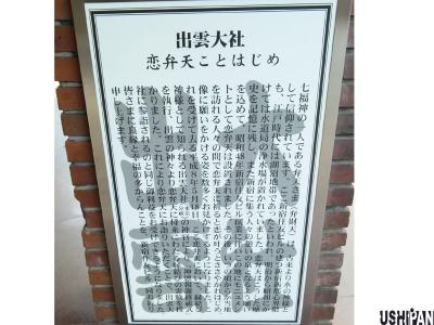 新宿の出雲大社3