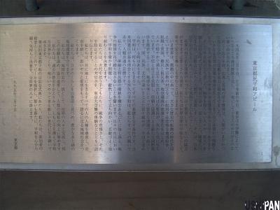 東京都民平和アピール2