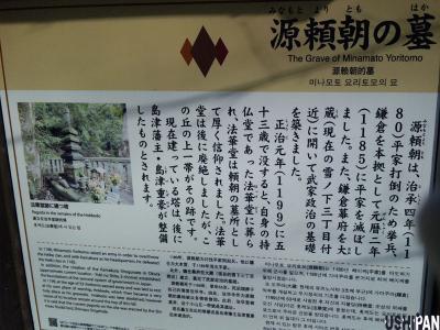 源頼朝の墓3