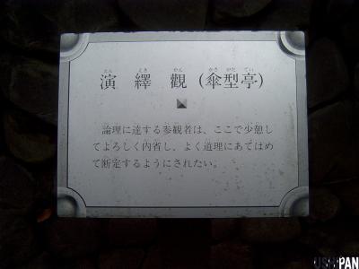 哲学堂公園3b