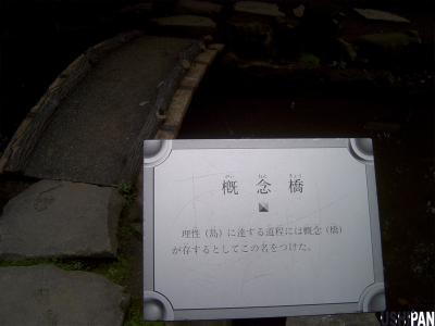 哲学堂公園3c