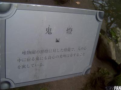 哲学堂公園3f