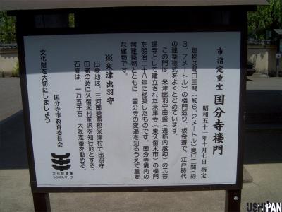 国分寺桜門2