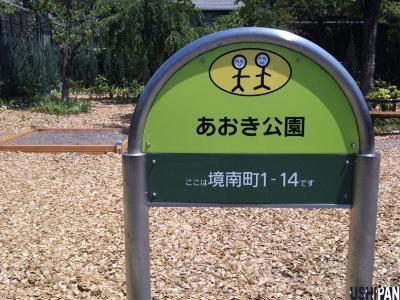あおき公園1