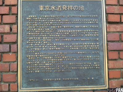 東京水道発祥の地1