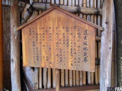 道玄坂地蔵尊1