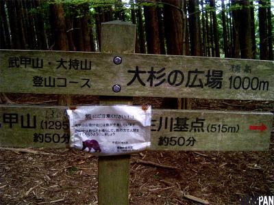 武甲山06