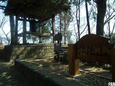 弘法山09