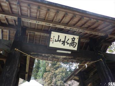 高水三山04
