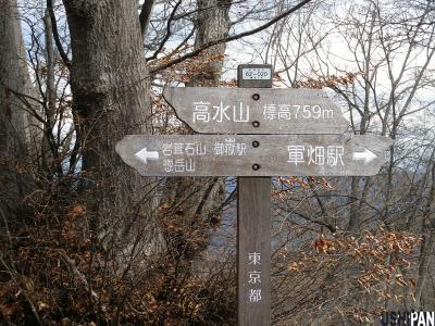 高水三山07