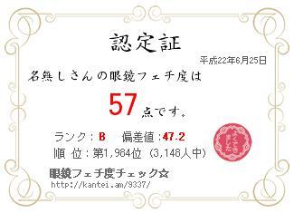 ninteishou2.jpg