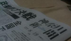 今日の神奈川新聞
