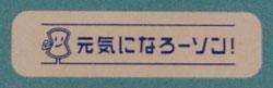 ダジャレのコピー