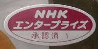 NHK承認!